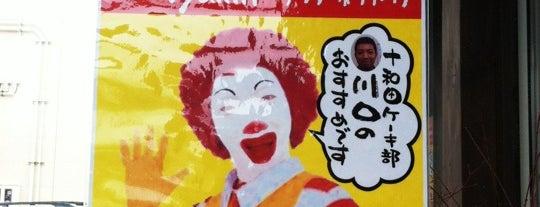 奉撰菓匠みやきん青森店 is one of Locais curtidos por 2.