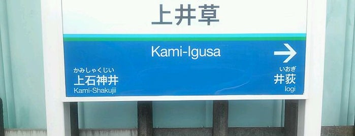 Kami-Igusa Station (SS12) is one of Lugares guardados de Hide.