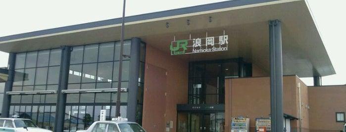 浪岡駅 is one of JR 키타토호쿠지방역 (JR 北東北地方の駅).