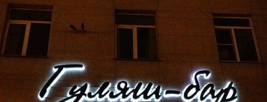 Гуляш бар is one of Posti che sono piaciuti a M.