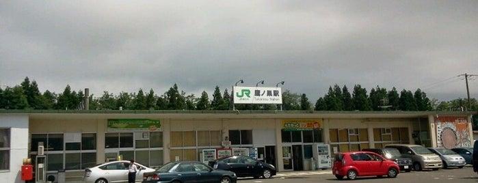 鷹ノ巣駅 is one of JR 키타토호쿠지방역 (JR 北東北地方の駅).