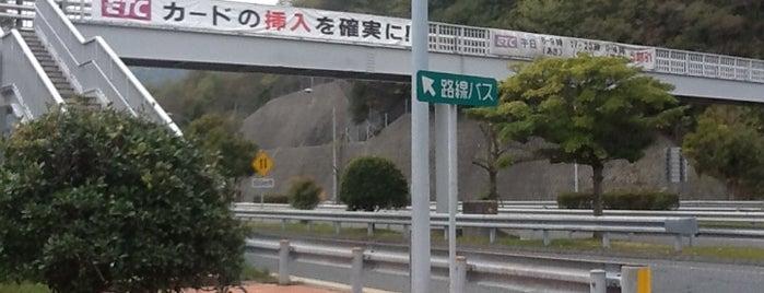 因島大橋バスストップ is one of 西瀬戸自動車道(しまなみ海道).