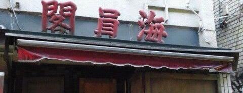 Kaiinkaku is one of Lieux sauvegardés par Naoto.