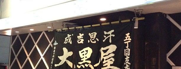 成吉思汗 大黒屋 5丁目支店 is one of _h_t_i__e_K__さんのお気に入りスポット.