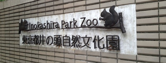 Inokashira Park Zoo is one of Masahiro 님이 좋아한 장소.