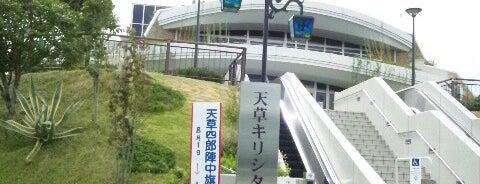 天草キリシタン館 is one of 201912熊本.