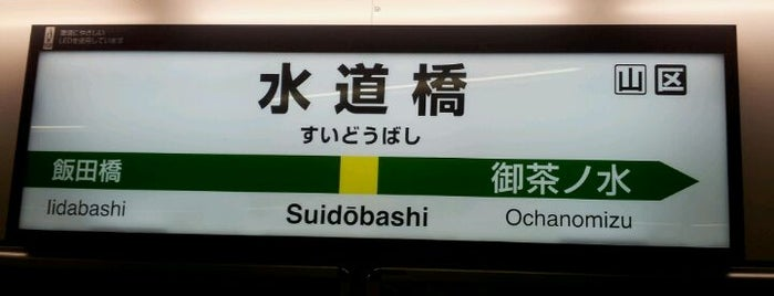 Suidobashi Station is one of Lieux qui ont plu à Masahiro.
