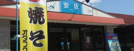 安佐SA (下り) is one of Posti che sono piaciuti a Shigeo.