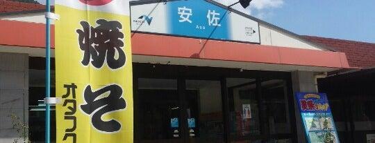 安佐SA (下り) is one of สถานที่ที่ Shigeo ถูกใจ.