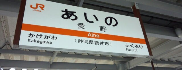 Aino Station is one of 東海道本線.