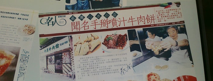 Islam Food is one of HK.