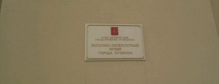 Историко-литературный музей г. Пушкина is one of All Museums in S.Petersburg - Все музеи Петербурга.