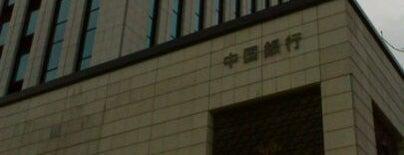 中国銀行 本店営業部 is one of 高井 님이 좋아한 장소.
