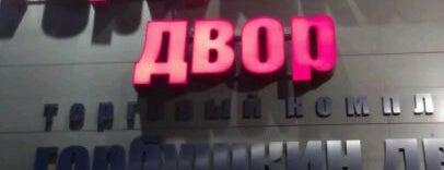 Горбушкин двор is one of Mr.S'ın Beğendiği Mekanlar.