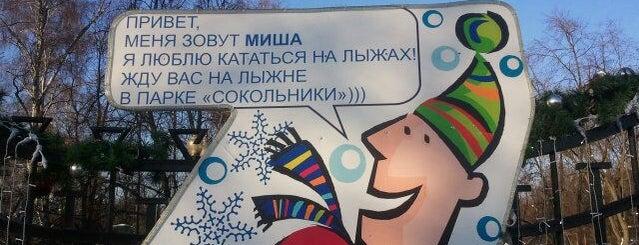 Sokolniki Park is one of Сады.
