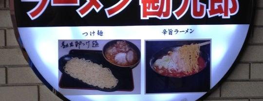 麺屋 勘九郎 is one of 拉麺マップ.