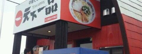 天下一品 大口国道41号線店 is one of 天下一品全店巡り.