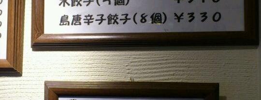 まん天餃子 is one of 気になる.