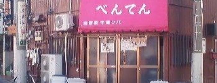 べんてん is one of 高田馬場ラーメン.