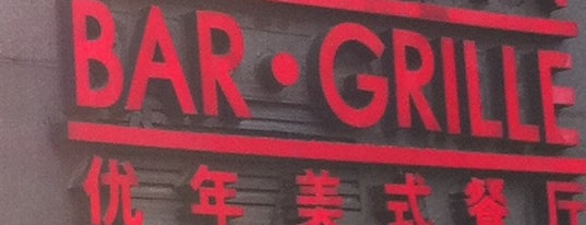 Union Bar & Grille is one of Beijing.