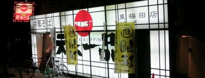 天下一品 東梅田店 is one of 天下一品全店巡り.