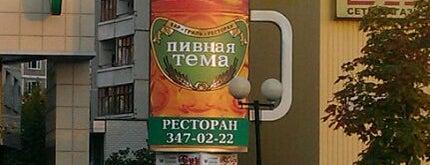 """Пивная Тема is one of 10 Анекдоты из """"жизни"""" и Жизненные """"анекдоты""""!!!."""