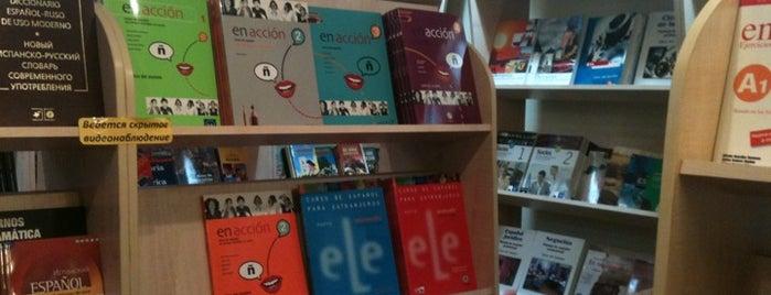 Магазин испанской литературы Adelante is one of Fedor: сохраненные места.
