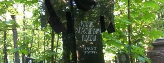 Ваганьковское кладбище is one of A local's guide: 48 hours in город Москва, Россия.