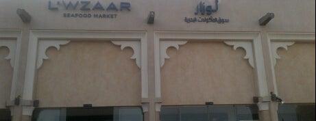 L'wzaar Seafood Market is one of Exploring Doha (الدوحة).