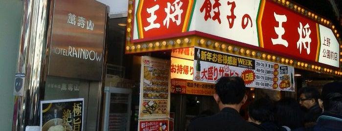 Gyoza Ohsho is one of Posti che sono piaciuti a Nonono.