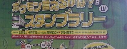 JR東日本 ポケモン言えるかな?BW スタンプラリー (2011年)