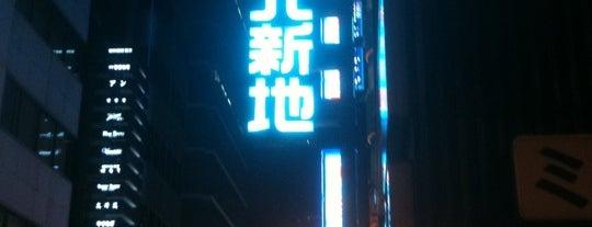 北新地 本通り is one of 大阪なTodo-List.