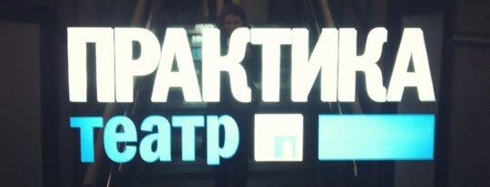 Praktika is one of Театры / Theatres.