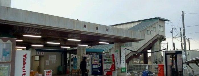 Kagamiishi Station is one of JR 미나미토호쿠지방역 (JR 南東北地方の駅).