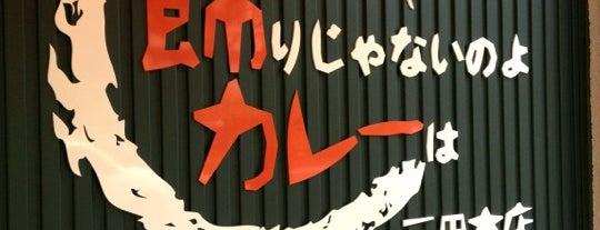 横浜ラーメン武源家 is one of 気になる.