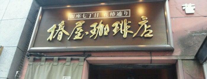 Tsubakiya Coffee is one of Tokyo.
