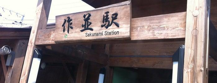 Sakunami Station is one of JR 미나미토호쿠지방역 (JR 南東北地方の駅).