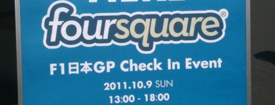 F1日本GP Check In Event is one of 氣になる.
