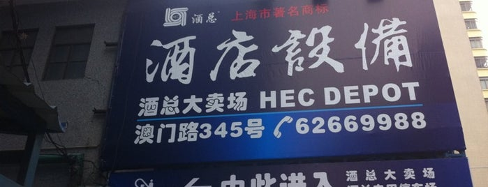 HEC - Hotel Equipment Corporation is one of สถานที่ที่ Christine ถูกใจ.