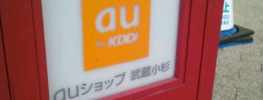 auショップ 武蔵小杉 is one of 武蔵小杉再開発地区.