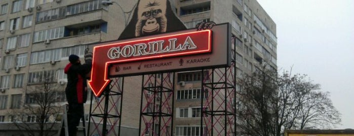Gorilla is one of Пабы и бары / Pubs & Bars (Kyiv, Ukraine)..
