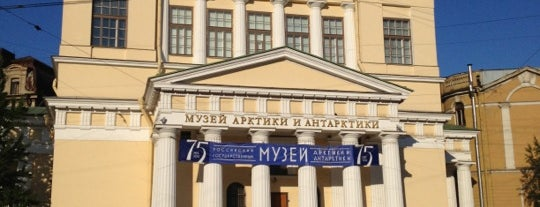 Arctic and Antarctic Museum is one of All Museums in S.Petersburg - Все музеи Петербурга.