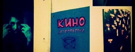 Кино без попкорна is one of Культурно отдохнуть в культурной столице.