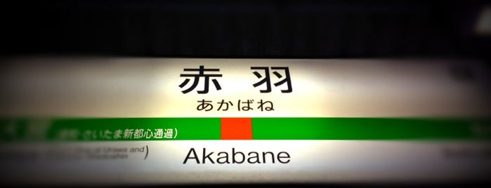 Akabane Station is one of Lieux qui ont plu à Masahiro.