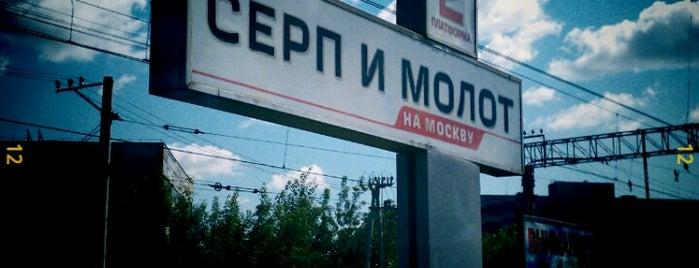 Платформа «Серп и Молот» is one of Мы едем едем едем.
