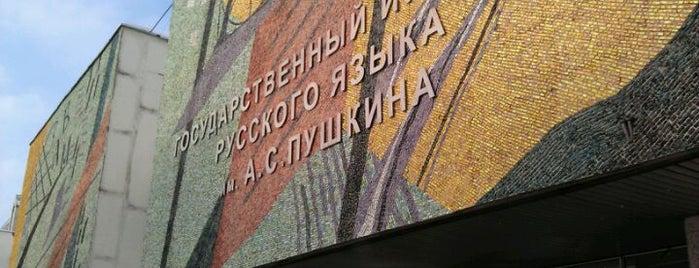 Государственный институт русского языка им. А. С. Пушкина is one of Moscow To-Do List.
