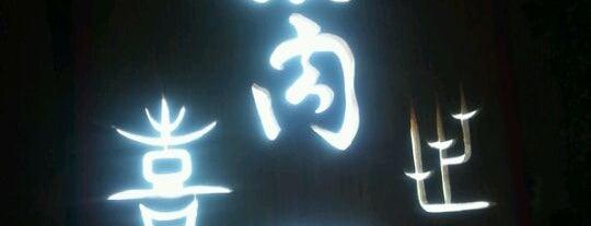 喜福世 is one of Tokyo.