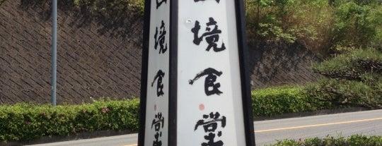 国境食堂 is one of Orte, die Shigeo gefallen.