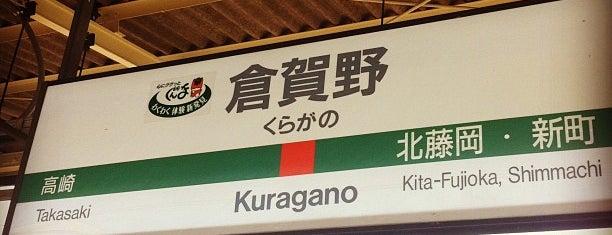 Kuragano Station is one of JR 키타칸토지방역 (JR 北関東地方の駅).
