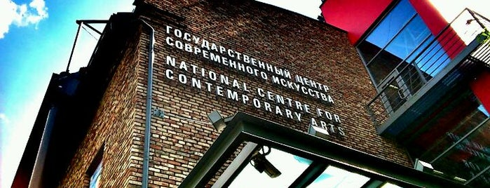 National Centre for Contemporary Arts is one of 2D.
